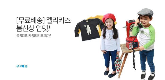 [무료배송] 젤리키즈 봄신상 업뎃!_best banner_0_유아동패션_/deal/adeal/1769727