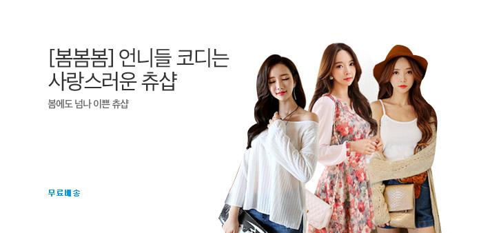 [봄봄봄] 츄샵 봄신상 데일리룩_best banner_0_패션소호_/deal/adeal/1707839