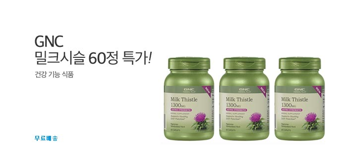[주간특가] GNC 밀크시슬 60정x3병_best banner_0_해외쇼핑^패션_/deal/adeal/1745411