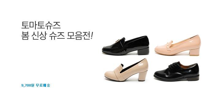 [스타쿠폰] 봄신상 로퍼/워커/슬립온_best banner_0_패션소호_/deal/adeal/1760770