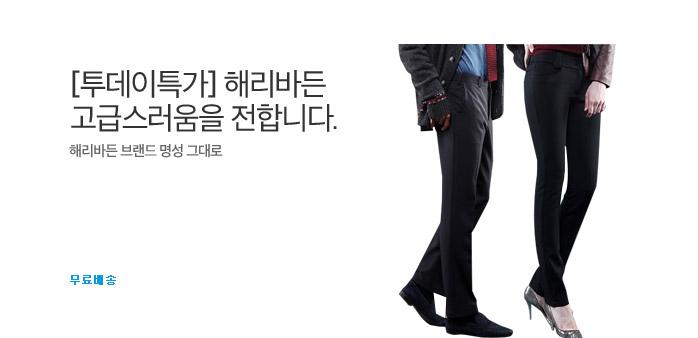 [투데이특가] 해리바든 남녀골프팬츠_best banner_0_스포츠/아웃도어_/deal/adeal/1761134