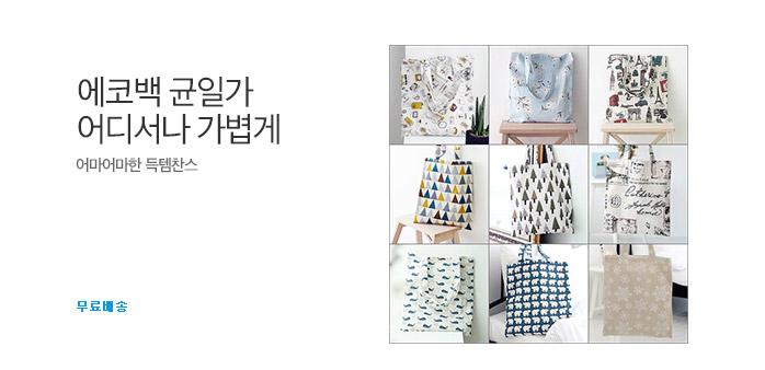 [무료배송] 에코백1+1 균일가 7900원_best banner_0_신발/잡화_/deal/adeal/1765134