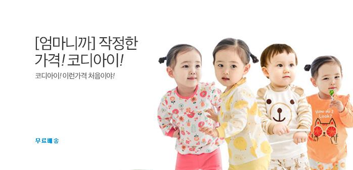 [엄마니까] 작정한가격! 코디아이!_best banner_0_유아동패션_/deal/adeal/1761018