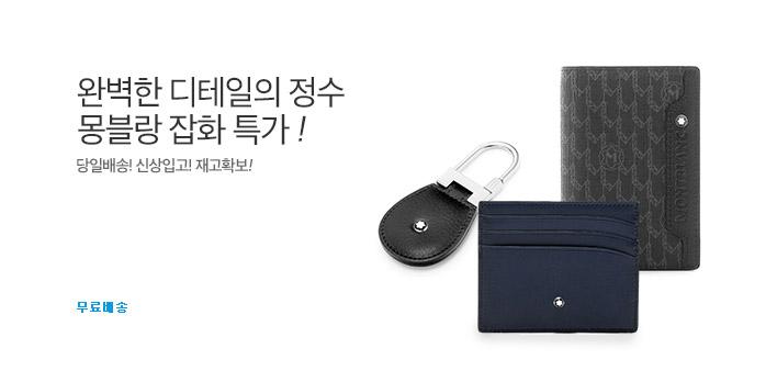 [무료배송] 몽블랑 초특가 72종!_best banner_0_해외브랜드패션_/deal/adeal/1699922