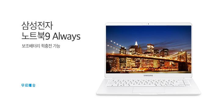 삼성 노트북9 Always NT900X5N-K58S_best banner_0_컴퓨터/태블릿_/deal/adeal/1657489