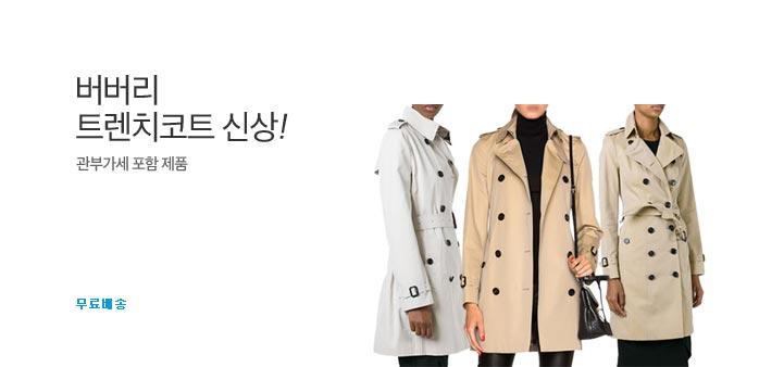 [해외배송] 버버리 코트 17S/S신상품_best banner_0_해외쇼핑^패션_/deal/adeal/1766529