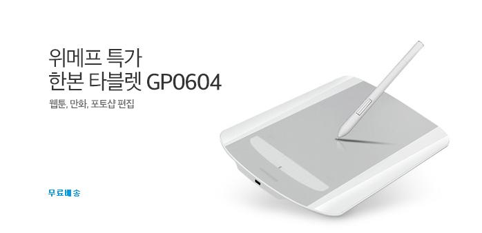 신제품 한본 타블렛 GP0604_best banner_0_컴퓨터/태블릿_/deal/adeal/1577582