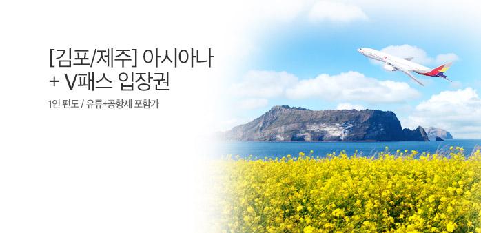 [즉시할인] 아시아나 자유항공권 3월_best banner_0_TODAY 추천^여행레저_/deal/adeal/1727725