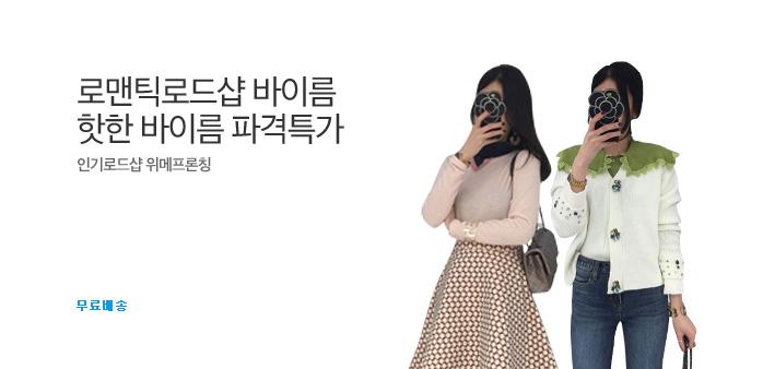 [브리치] 로맨틱로드샵 바이름30종_best banner_0_패션소호_/deal/adeal/1745538