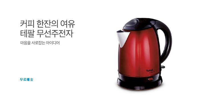 테팔 수비토 KI140F_best banner_0_가전_/deal/adeal/1545393