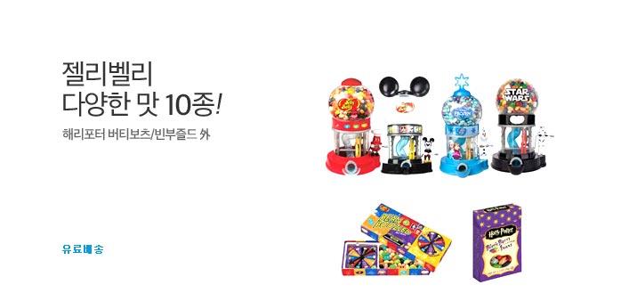 [해외배송] 젤리벨리 인기상품 10종_best banner_0_해외쇼핑^패션_/deal/adeal/1750642