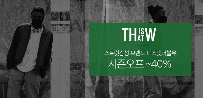 디스댓더블유 16FW 시즌오프_best banner_0_디자이너 편집샵_/deal/adeal/1738972