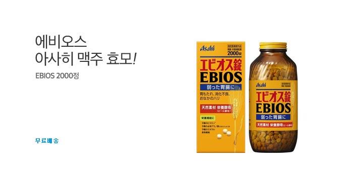 [해외배송] 에비오스 EBIOS_best banner_0_해외쇼핑^패션_/deal/adeal/1749606