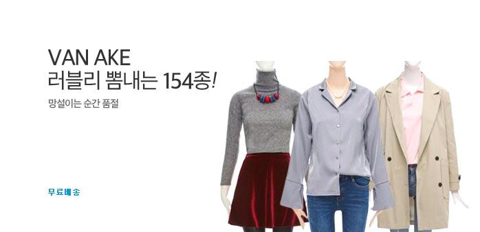 [롯데] 봄 / 가을 신상 UP, 반에이크_best banner_0_롯데백화점_/deal/adeal/1739402