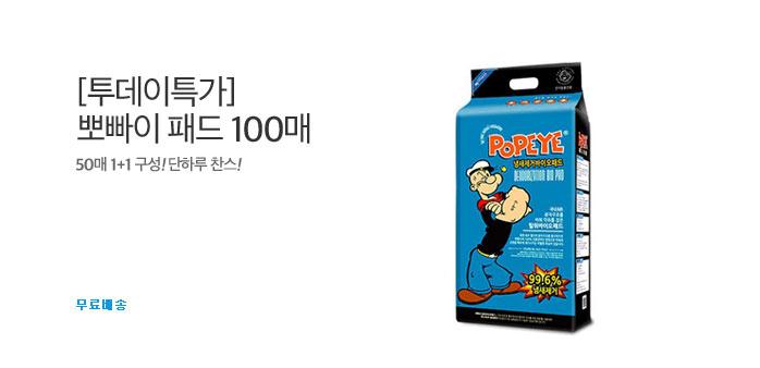 [투데이특가] 뽀빠이 애견패드 100매_best banner_0_취미/문구/애완_/deal/adeal/1763593