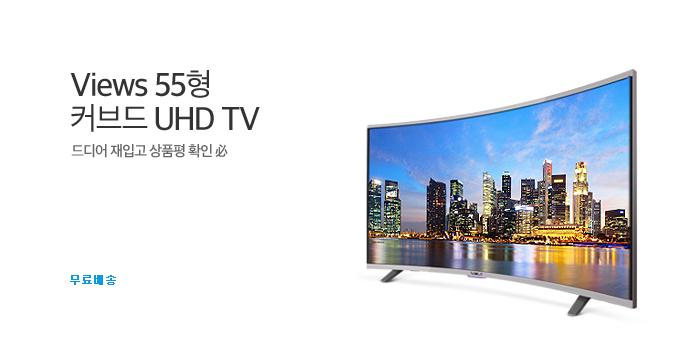 [카드할인] Views 55인치 커브드 TV_best banner_0_TODAY 추천^가전/디지털_/deal/adeal/1539465