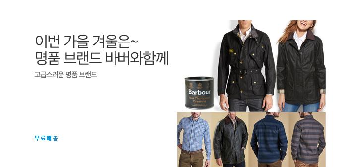 [해외배송] 믿기힘든가격 Barbour!_best banner_0_해외쇼핑^패션_/deal/adeal/1445686