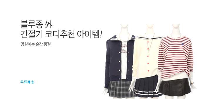 [무료배송] 올비클로젯 봄시즌특가_best banner_0_국내브랜드패션_/deal/adeal/1755987