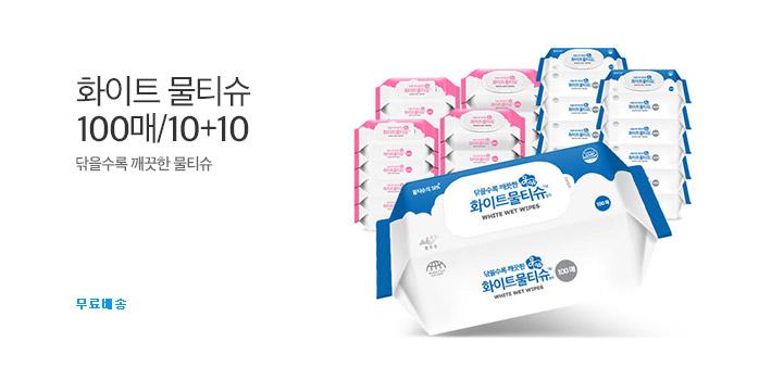 [스타쿠폰] 화이트 물티슈 100매/20_best banner_0_유아동/출산_/deal/adeal/1314623