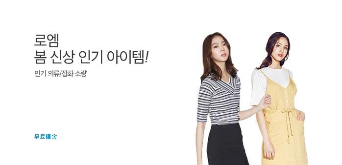 [롯데] 로엠 봄 BEST 의류&잡화_best banner_0_롯데백화점_/deal/adeal/1750348