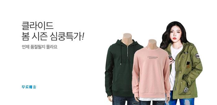 [롯데] 클라이드 봄시즌 심쿵특가_best banner_0_롯데백화점_/deal/adeal/1742017