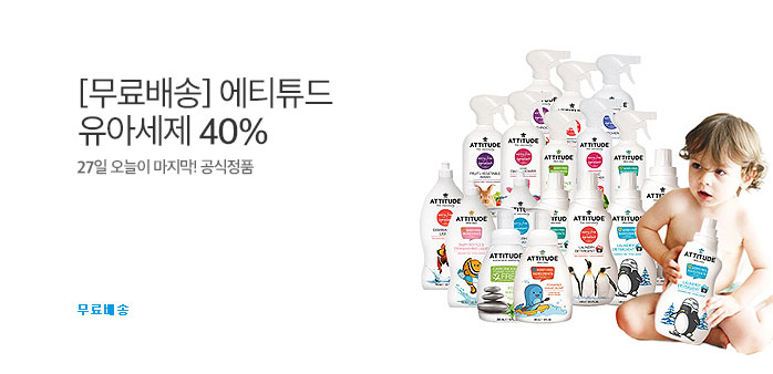 [무료배송] 에티튜드 유아세제 40%_best banner_0_유아동/출산_/deal/adeal/1766887