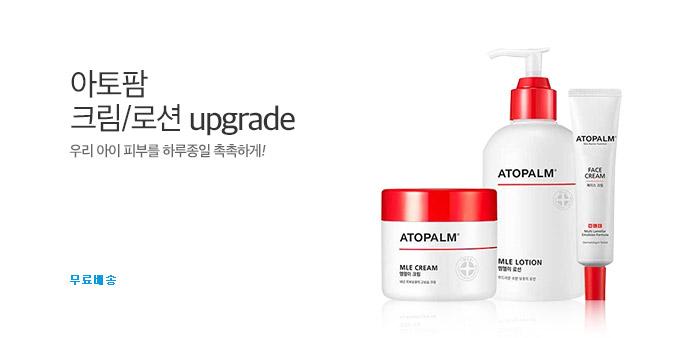 [더블구성] 아토팜 유아 크림,로션_best banner_0_유아동/출산_/deal/adeal/1470891