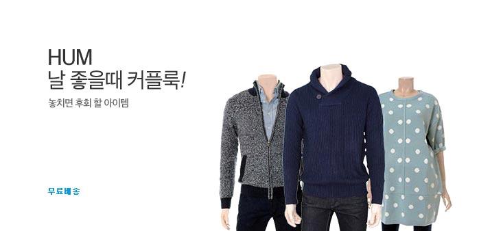 [롯데] HUM 봄 니트 특가왔나봄!_best banner_0_롯데백화점_/deal/adeal/1765099