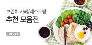 [기획전] 전국 브런치 모음