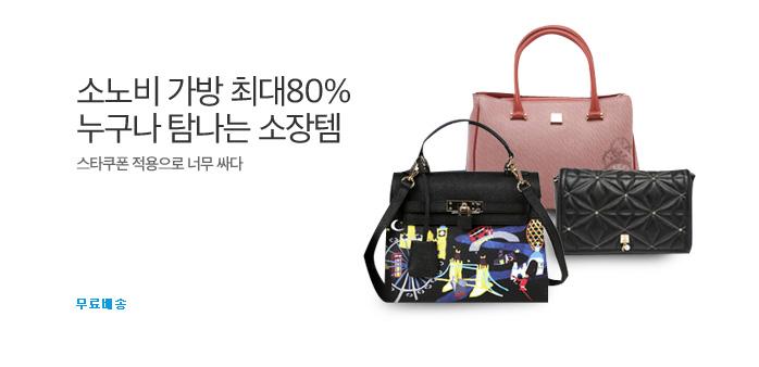 [스타쿠폰] 소노비 가방 최대80%sale_best banner_0_국내브랜드패션_/deal/adeal/1734574