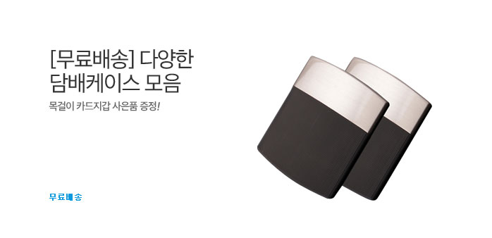 [무료배송] 다양한 담배케이스 모음_best banner_0_생활/주방/건강_/deal/adeal/1637466