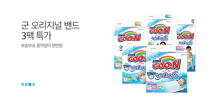 군 오리지널 밴드 3팩 특가_best banner_0_유아동/출산_/deal/adeal/1739428