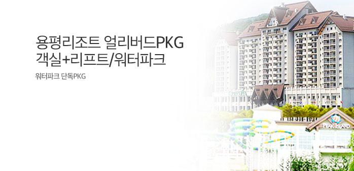 [7%쿠폰]용평리조트 4~5월 얼리버드_best banner_0_TODAY 추천^여행레저_/deal/adeal/1756925