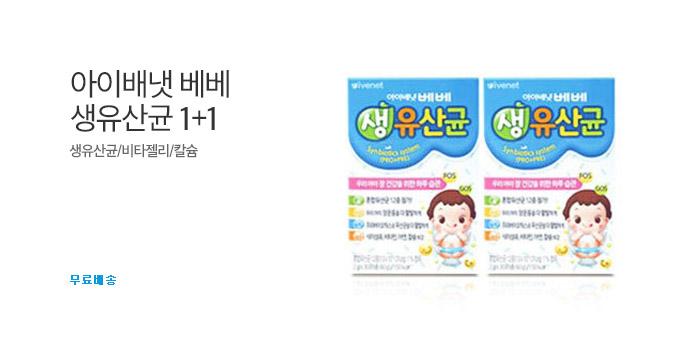 [명예의전당] 아이배냇 생유산균 1+1_best banner_0_유아동/출산_/deal/adeal/1704329