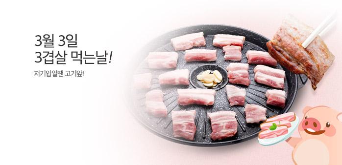 [기획전] 33데이 기획전_best banner_0_삼성/선릉/역삼_/deal/adeal/1771576