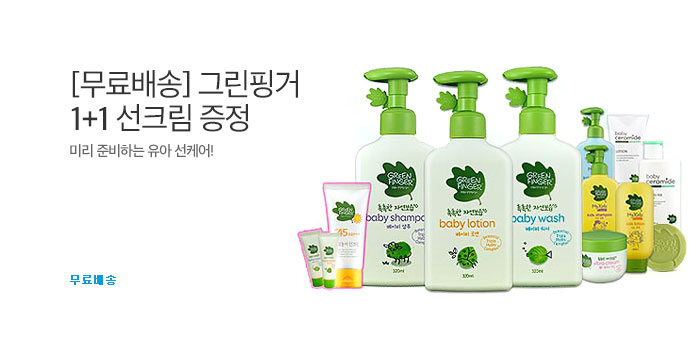 [무료배송] 그린핑거 1+1 선크림증정_best banner_0_유아동/출산_/deal/adeal/1742071