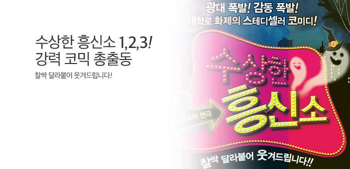[대학로] 수상한흥신소 1,2,3_best banner_0_대학로_/deal/adeal/1761605