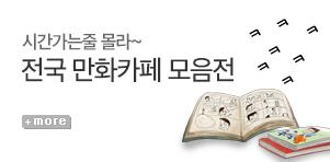 O2O사업부 만화카페 기획전