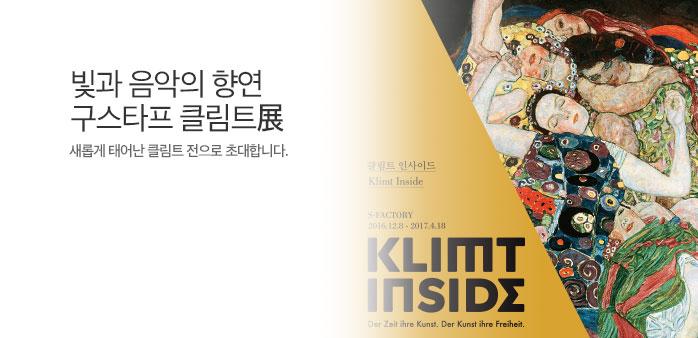 [즉시할인] 서울 클림트 인사이드展_best banner_0_전시/체험_/deal/adeal/1767738
