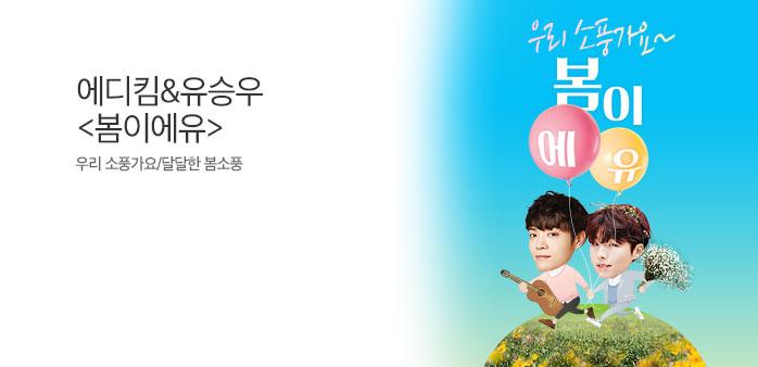 [서울] 에디킴&유승우 <봄이에유>_best banner_0_콘서트/클래식_/deal/adeal/1782628