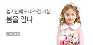[기획전] 키즈 봄신상