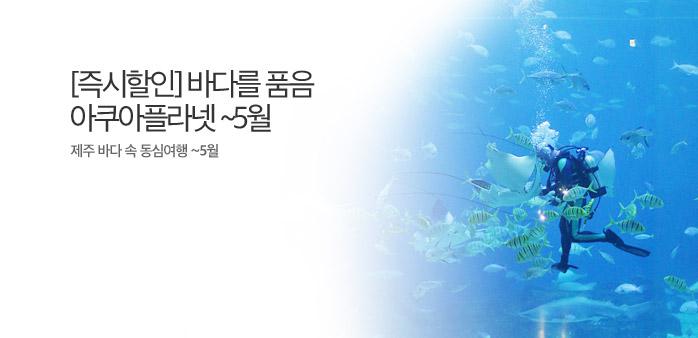 [플레이특가] 제주 아쿠아플라넷 _best banner_0_TODAY 추천^여행레저_/deal/adeal/1745480