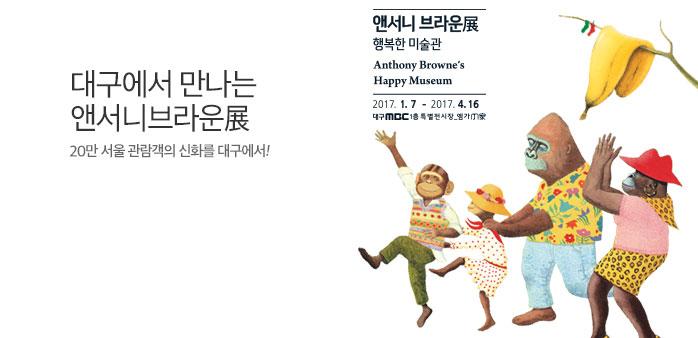 [대구] 행복한미술관 앤서니브라운展_best banner_0_전시/체험_/deal/adeal/1783065