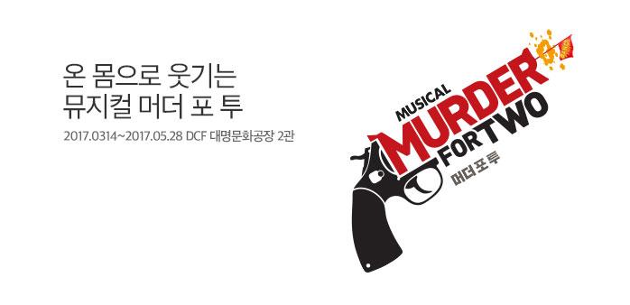 [대학로] 뮤지컬 머더 포 투_best banner_0_뮤지컬/연극_/deal/adeal/1794169