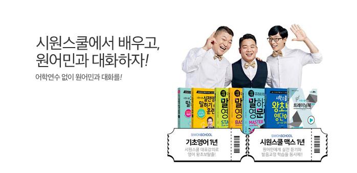 시원스쿨 네이티브 패키지_best banner_0_도서/교육_/deal/adeal/1664533