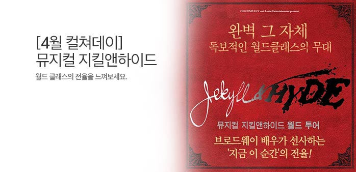[4월컬쳐데이] 뮤지컬 지킬앤하이드_best banner_0_뮤지컬/연극_/deal/adeal/1783199