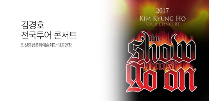 [인천] 김경호 전국투어 콘서트_best banner_0_콘서트/클래식_/deal/adeal/1793831