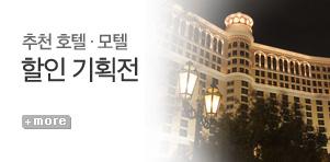 [기획전] 호텔,모텔 할인 기획전