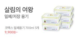 [기획전] 밀폐용기 주방용품 기획전
