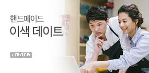 [기획전] 핸드메이드 이색데이트
